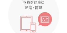 iPadの写真を外付けHDDメモリに転送方法