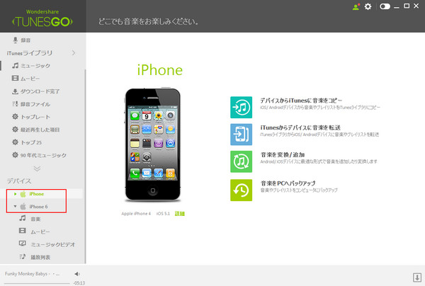 iphone音楽転送