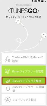 iTunesライブラリをクリーンアップ