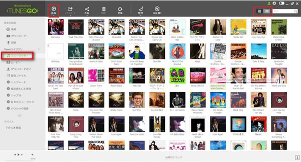 音楽をCDに焼く