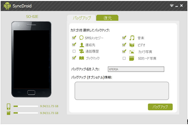 android-transfer