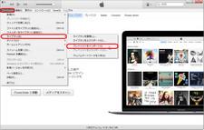 iTunes同期とiTunesバックアップの違い及び同期できない時の対応法