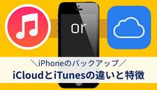 iPhoneのバックアップ!iCloudとiTunes2つの違いは?