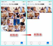 パソコンからiPhoneに取り込んだ写真を削除する方法