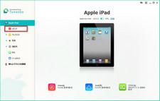 iPadからiTunesに動画・ムービーを転送する方法