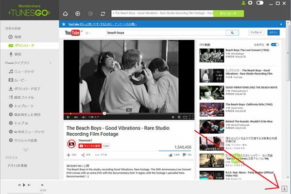 youtube音楽ダウンロード