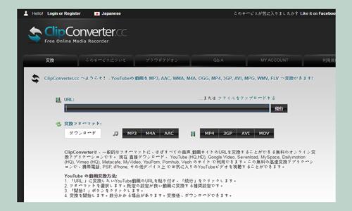 mp4をmp3に変換できる無料サイト:Clipconverter.cc