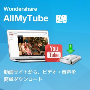 動画サイトの動画をiTunesで手軽に管理する!