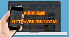 Bilibili動画をダウンロードして、スマホに保存する方法(Mac)
