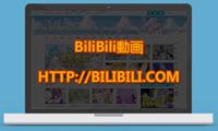 動画ダウンロード・Bilibili動画をMacに保存する方法