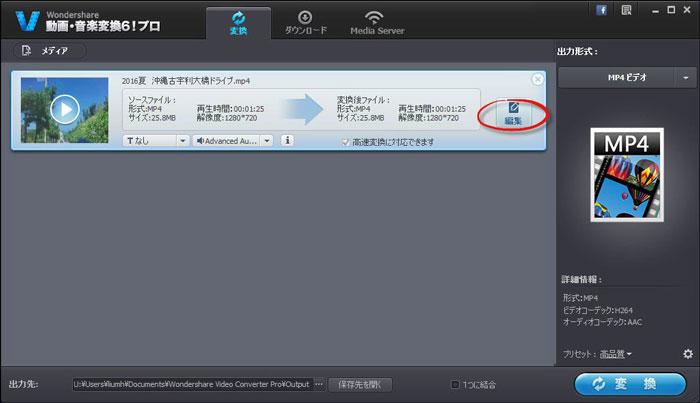 「動画・音楽変換6!プロ」でドライブレコーダー動画を編集