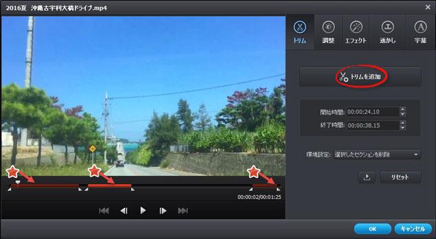 「動画・音楽変換6!プロ」でドライブレコーダー動画をカット