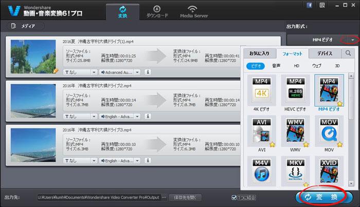 「動画・音楽変換6!プロ」でドライブレコーダー動画を結合