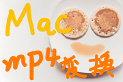 MacでAVCHDからMP4へ劣化なしでの変換方法