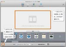 MacでFLV形式を変換する方法