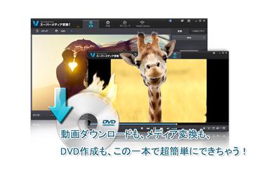 VRO動画編集と変換ソフト