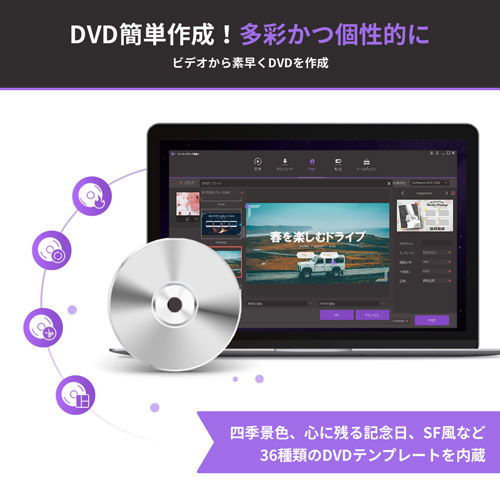 DVD作成ソフト:スーパーメディア変換
