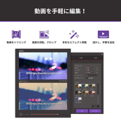 動画変換ソフト:スーパーメディア変換の特徴4