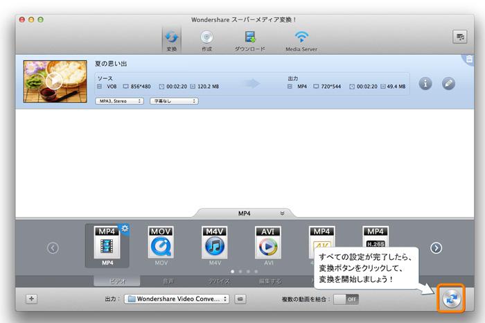 MACでMTS変換中