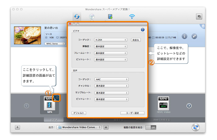 DVD変換MP4の詳細情報