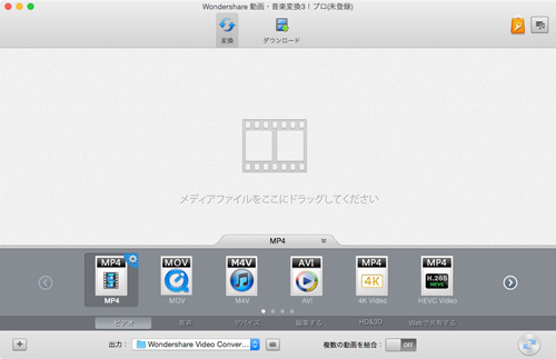 wondershare 動画・音楽変換3!プロ