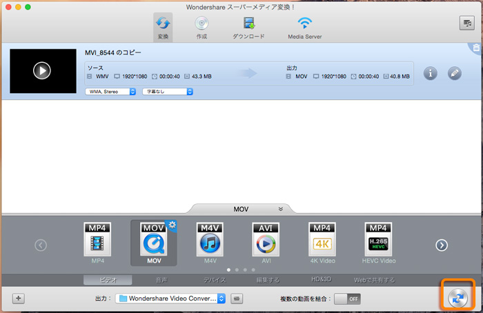 macでwmv変換mov