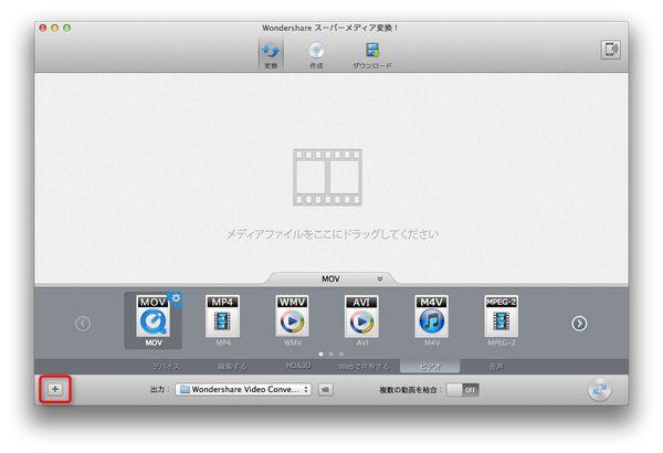 Macで複数のmovビデオを一つに結合できる方法