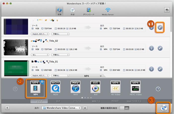 MACでMTS変換方法