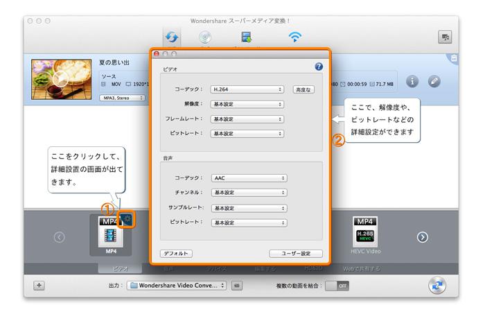 vob変換mac開始