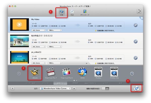 Macでyoutubeをimovie用に変換する方法
