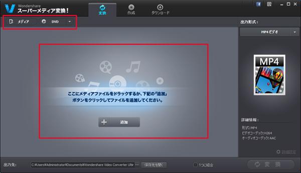ビデオ変換ソフト