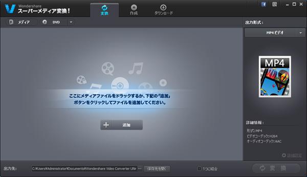 Wondershare スーパーメディア変換!