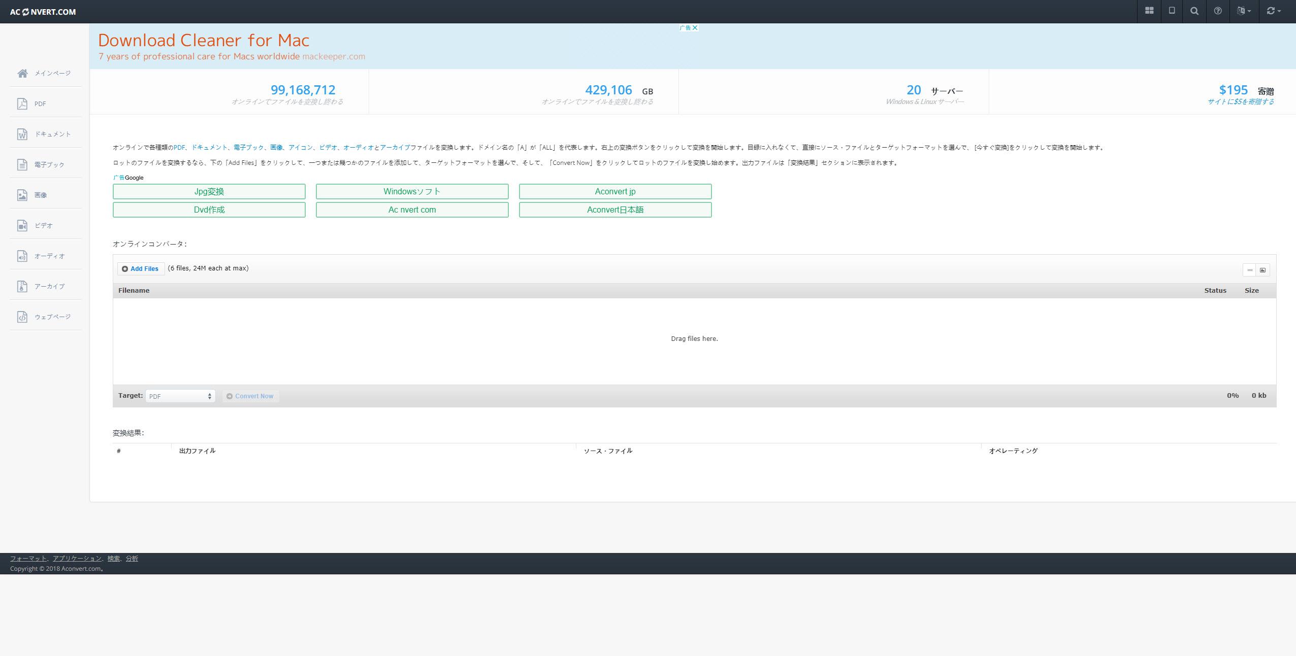 mp4をmp3に変換できる無料サイト:Aconvert.com