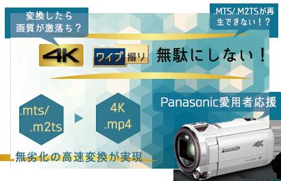 Panasonicで撮影したAVCHD(.mts .m2ts)動画を簡単無劣化で変換する方法
