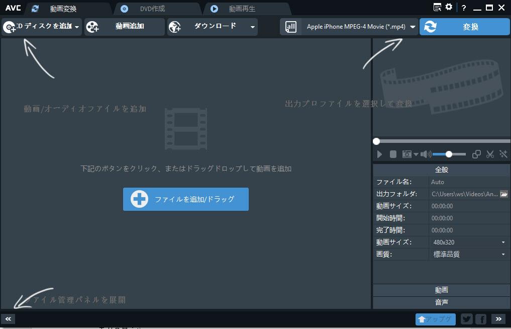 MP4 MP3変換できるフリーソフト:Any Video Converter