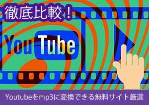 厳選 | Youtubeをmp3に変換できる無料サイト比較【2021版】