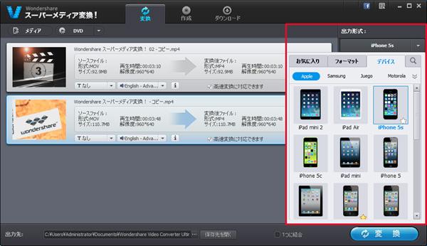 DVD動画をスマートフォン用に変換