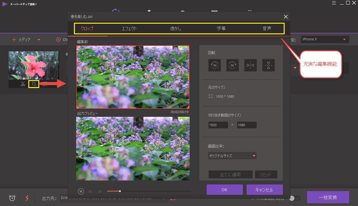 動画変換ソフト:スーパーメディア変換の編集機能