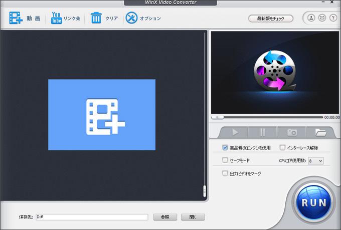 エンコードソフト:WinX Video Converter