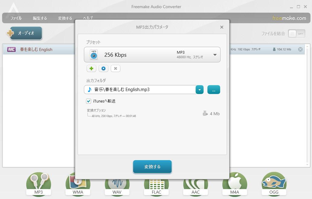 MP4 MP3変換できるフリーソフト:Freemake Video Converter