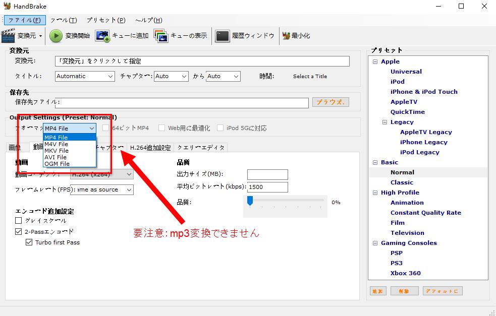 エンコードソフト:HandBrake