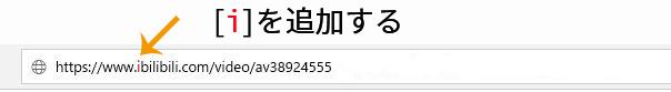 bilibili動画のダウンロード方法1:URLに[i]を追加する
