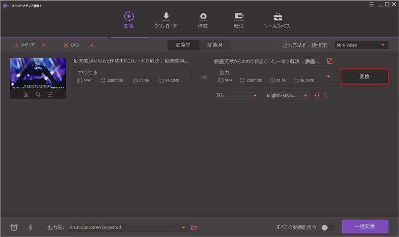iTunes M4V変換