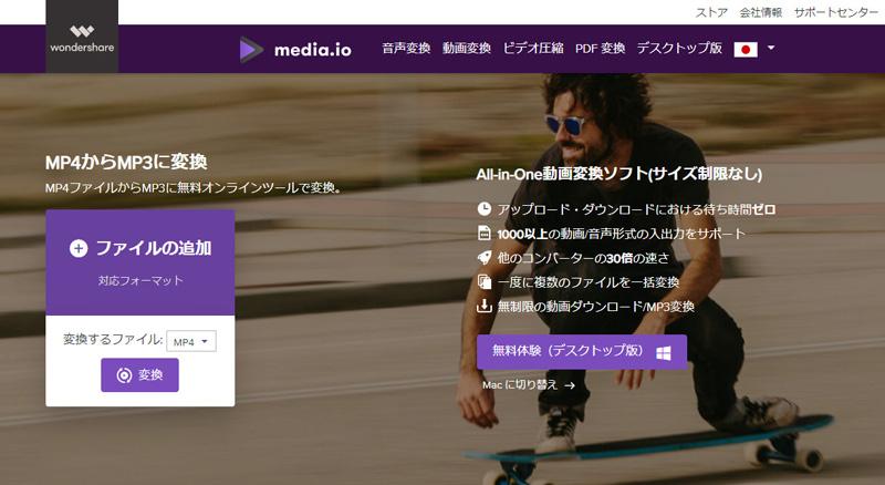 mp4をmp3に変換できる無料サイト:Media.io