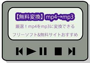 mp4をmp3に変換できるフリーソフトと無料サイトまとめ【厳選】