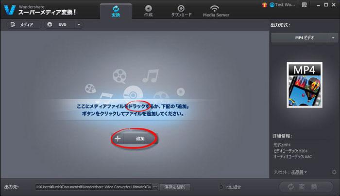 Panasonicビデオカメラ動画変換