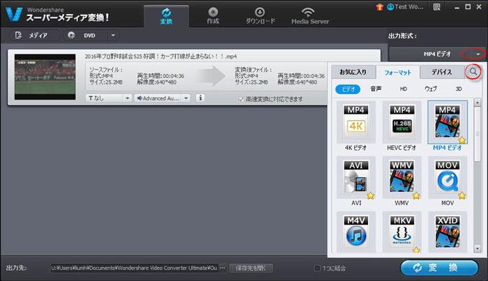 sonyビデオカメラ動画変換