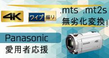 4Kをそのまま~PanasonicビデオカメラのMTSやM2TSファイルを劣化なしで変換する