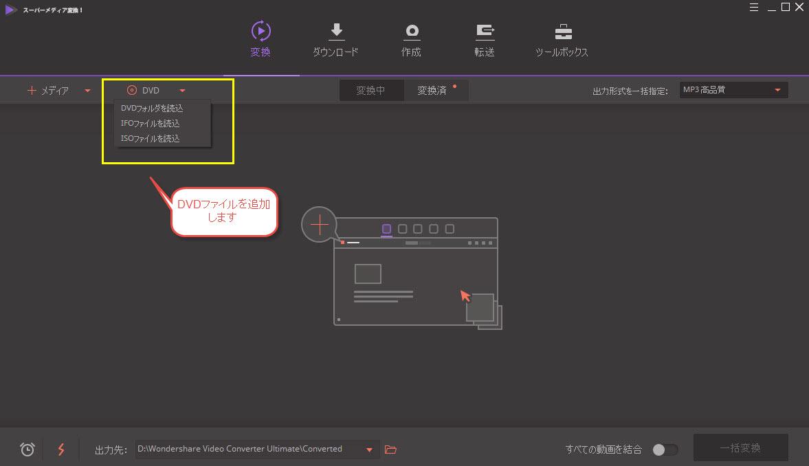 DVD iPhone動画変換ソフト