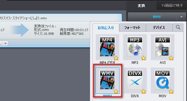 WMV動画を圧縮する方法